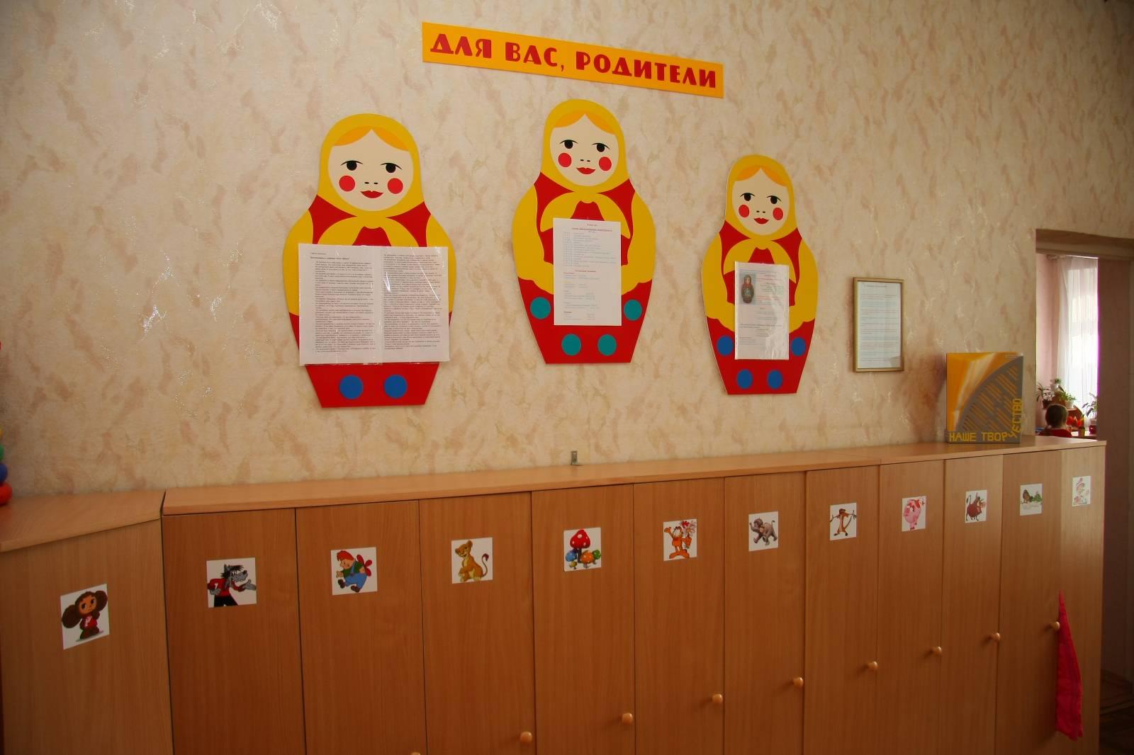 Оформление раздевалки в детском саду по фгос в картинках